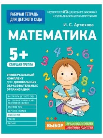 Купить Математика. Старшая группа. Рабочая тетрадь для детского сада в Москве по недорогой цене