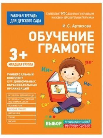 Купить Обучение грамоте. Младшая группа. Рабочая тетрадь для детского сада в Москве по недорогой цене