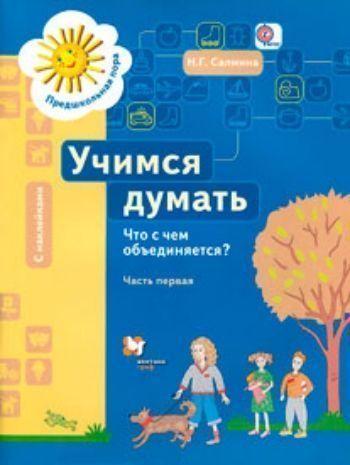 Купить Учимся думать. Что с чем объединяется? В 2-х частях. Часть 1 (+ наклейки) в Москве по недорогой цене