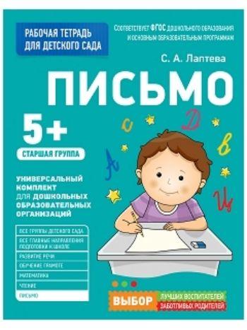 Купить Письмо. Старшая группа. Рабочая тетрадь для детского сада в Москве по недорогой цене