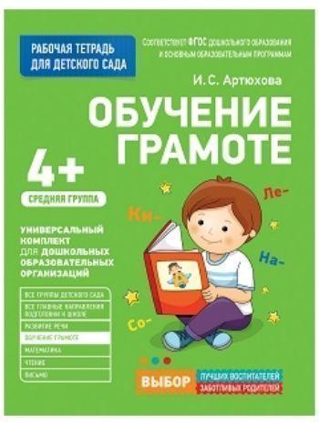 Купить Обучение грамоте. Средняя группа. Рабочая тетрадь для детского сада в Москве по недорогой цене