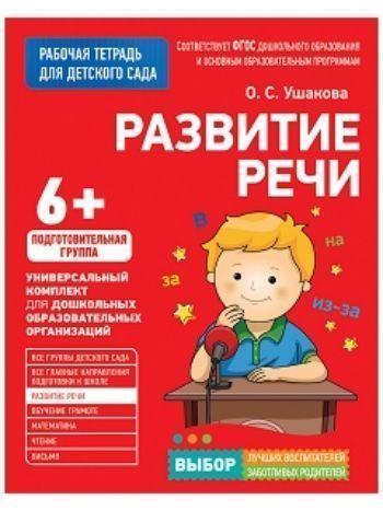 Купить Развитие речи. Подготовительная группа. Рабочая тетрадь для детского сада в Москве по недорогой цене