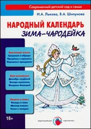 Купить Народный календарь. Зима-чародейка в Москве по недорогой цене