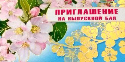 Купить Приглашение на выпускной бал в Москве по недорогой цене