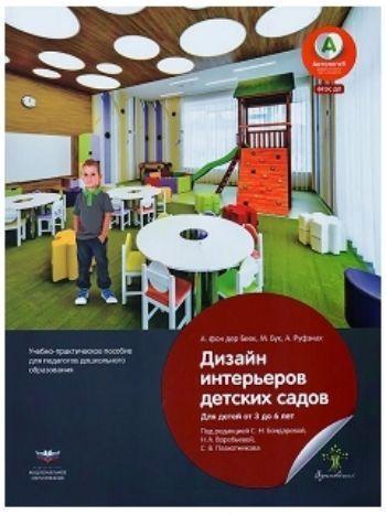 Купить Дизайн интерьеров детских садов для детей от 3 до 6 лет. Учебно-практическое пособие для педагогов дошкольного образования в Москве по недорогой цене