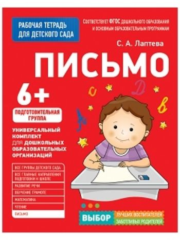 Купить Письмо. Подготовительная группа. Рабочая тетрадь для детского сада в Москве по недорогой цене