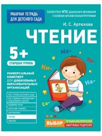 Купить Чтение. Старшая группа. Рабочая тетрадь для детского сада в Москве по недорогой цене