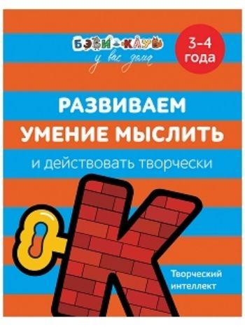 Купить Развиваем умение мыслить и действовать творчески. Для детей 3-4 лет в Москве по недорогой цене