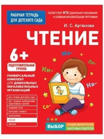 Купить Чтение. Подготовительная группа. Рабочая тетрадь для детского сада в Москве по недорогой цене