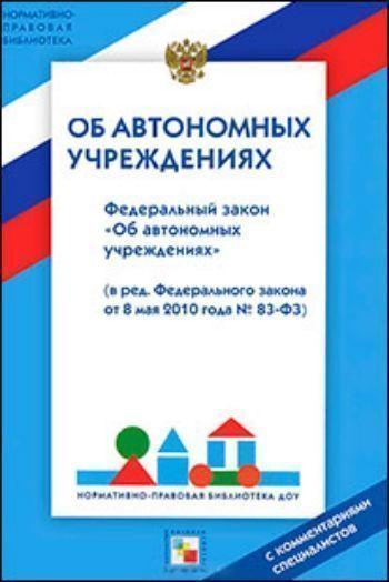 """Купить Федеральный закон """"Об автономных учреждениях"""" в Москве по недорогой цене"""