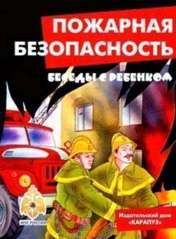 Купить Беседы с ребенком. Пожарная безопасность (комплект карточек) в Москве по недорогой цене
