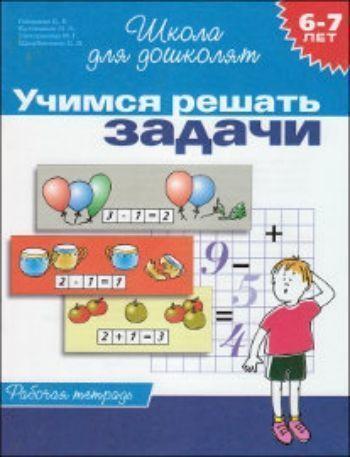 """Купить Школа для дошколят """"Учимся решать задачи"""". Рабочая тетрадь в Москве по недорогой цене"""
