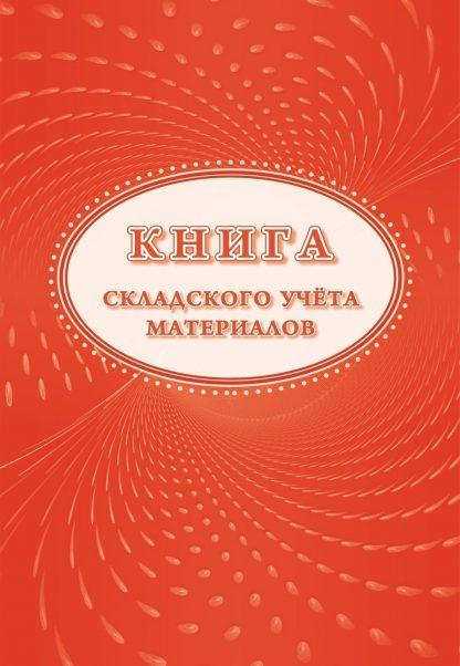 Купить Книга складского учета материалов (форма М-17) в Москве по недорогой цене