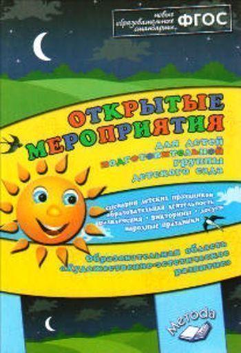 """Купить Открытые мероприятия для детей подготовительной группы. Образовательная область """"Художественно-эстетическое развитие"""" в Москве по недорогой цене"""