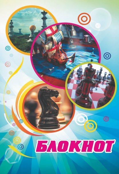 Купить Блокнот (Шахматы) в Москве по недорогой цене