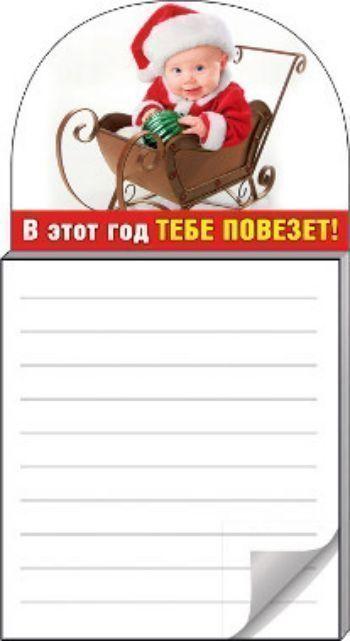 """Купить Блокнот на магните """"В этот год тебе повезет!"""" в Москве по недорогой цене"""