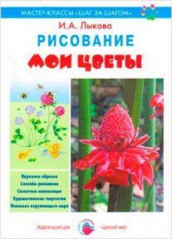 Купить Мои цветы. Рисование в Москве по недорогой цене