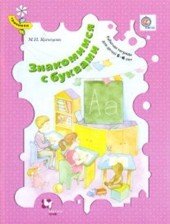Купить Знакомимся с буквами. Рабочая тетрадь для детей 5-6 лет в Москве по недорогой цене