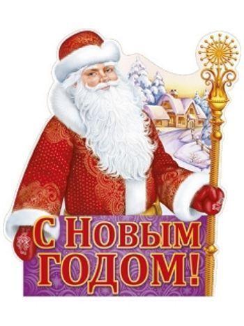 """Купить Плакат вырубной """"Дед Мороз"""" в Москве по недорогой цене"""