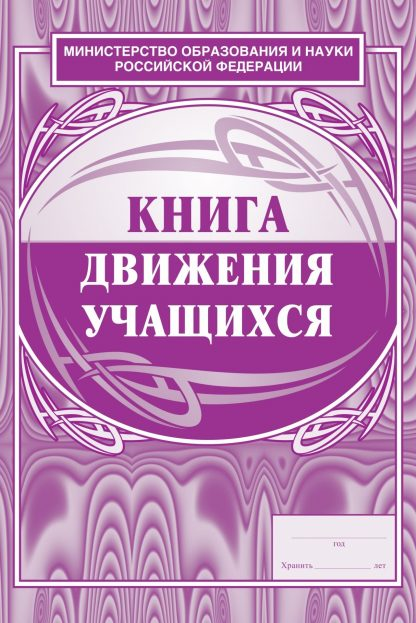 Купить Книга движения учащихся в Москве по недорогой цене
