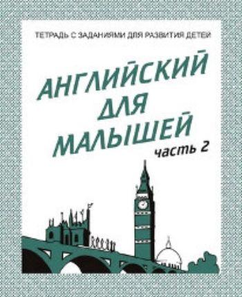 Купить Английский для малышей. Часть 2. Рабочая тетрадь в Москве по недорогой цене