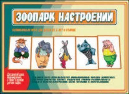 Купить Дидактический материал. Зоопарк настроений в Москве по недорогой цене