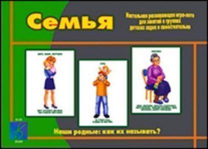 Купить Демонстрационный материал. Семья в Москве по недорогой цене