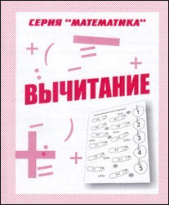 """Купить Рабочая тетрадь. Математика """"Вычитание"""" в Москве по недорогой цене"""