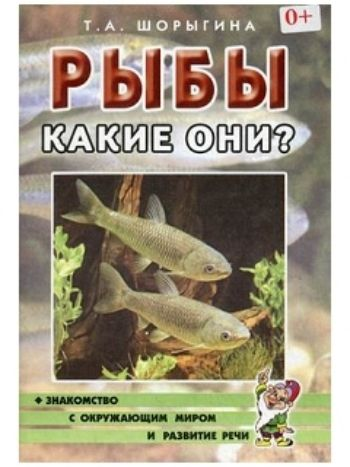 Купить Рыбы. Какие они? в Москве по недорогой цене