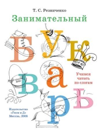 Купить Занимательный букварь в Москве по недорогой цене