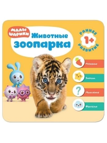 Купить Животные зоопарка. Малышарики в Москве по недорогой цене