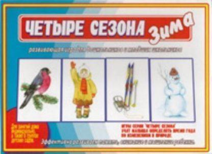 Купить Дидактический материал. Четыре сезона. Зима в Москве по недорогой цене