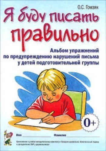 Купить Я буду писать правильно. Альбом упражнений по предупреждению нарушений письма у детей подготовительной группы в Москве по недорогой цене
