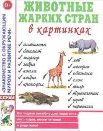 Купить Животные жарких стран в картинках. Наглядное пособие для педагогов