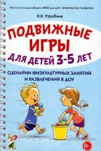 Купить Подвижные игры с детьми 3-5 лет. Сценарии физкультурных занятий и развлечений в ДОУ в Москве по недорогой цене