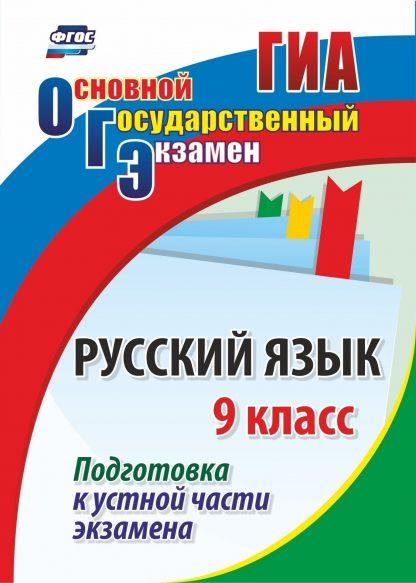 Купить Русский язык. 9 класс. Подготовка к устной части экзамена. Программа для установки через Интернет в Москве по недорогой цене