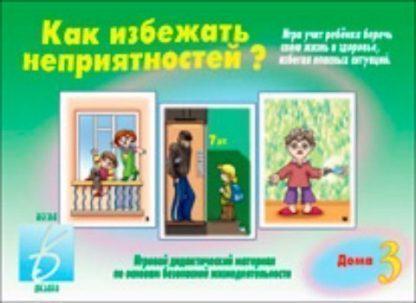 """Купить Игра """"Как избежать неприятностей - 3"""" в Москве по недорогой цене"""