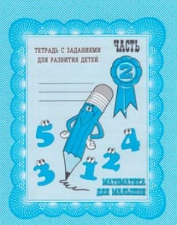 Купить Математика для малышейч.2 в Москве по недорогой цене