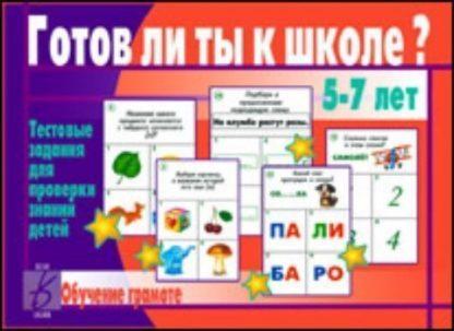 Купить Готов ли ты к школе? Тестовые задания. Обучение грамоте в Москве по недорогой цене