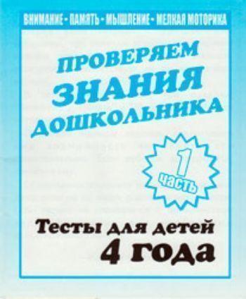Купить Проверяем знания дошкольникаТесты для детей 4летч.1 в Москве по недорогой цене