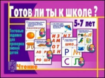 Купить Готов ли ты к школе? Тестовые задания. Чтение в Москве по недорогой цене