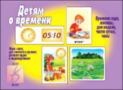 Купить Игра-лото. Детям о времени в Москве по недорогой цене
