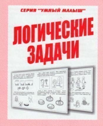 Купить Умный малыш. Логические задачи. Рабочая тетрадь в Москве по недорогой цене