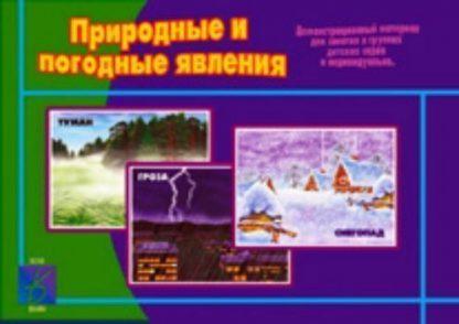 Купить Демонстрационный материал. Природные и погодные явления в Москве по недорогой цене