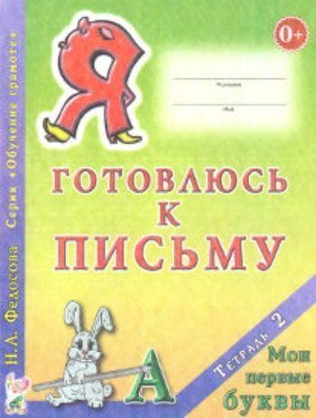 Купить Я готовлюсь к письму. Тетрадь 2. Мои первые буквы в Москве по недорогой цене