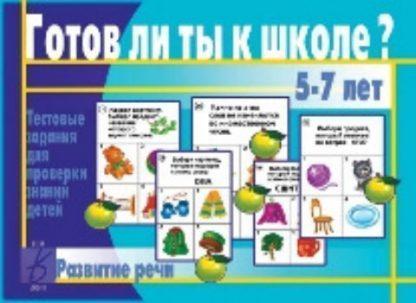 Купить Готов ли ты к школе? Развитие речи в Москве по недорогой цене