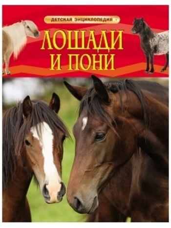 Купить Лошади и пони. Детская энциклопедия в Москве по недорогой цене