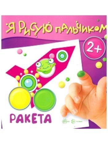 Купить Ракета. Я рисую пальчиком. Для детей 2-4 лет в Москве по недорогой цене