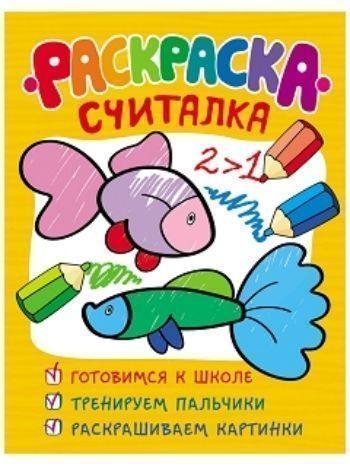 Раскраска-считалка ⋆ Учебник