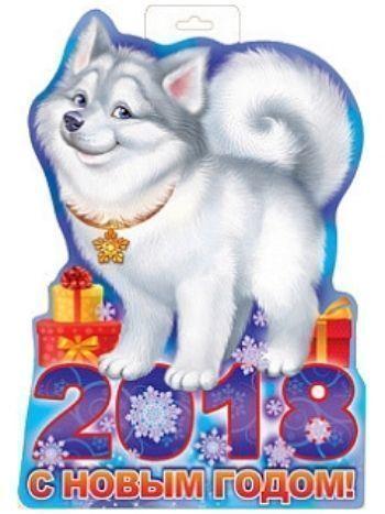 """Купить Плакат вырубной """"С Новым годом!"""". Символ года в Москве по недорогой цене"""